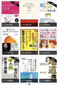 日本の電子書籍、今ではすっかり日常の一部 - ドイツの森の散歩道