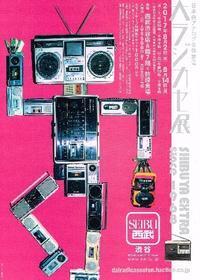 大ラジカセ展 - AMFC : Art Museum Flyer Collection