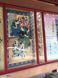 秀山祭九月大歌舞伎(昼の部) - 旦那@八丁堀
