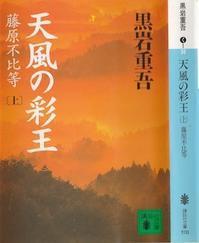 黒岩重吾著「天風の彩王(上) 神童」byマサコ - 海峡web版