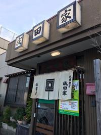 成田家福富店 - あらびき