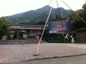 台湾原住民族文化園区 - おきく's第3波フェミニズム