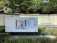 東京都庭園美術館 - sakurairo