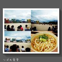 *糸高の体育祭* - *つばめ食堂 2nd*