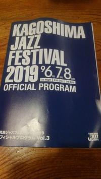 今年もジャズに酔いしれる - おでかけメモランダム☆鹿児島