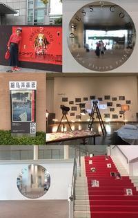 美術館&ギャラリー巡りの1日 - 水鏡 mizukagami