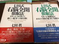 今日は〜 まだ、昨日の七田眞先生のエネルギーに慕ってる(笑) - あん子のスピリチャル日記