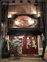 やっぱり美味しい『Alcyon(アルション)』のモンブラン@大阪/難波 - Bon appetit!