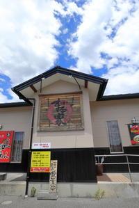 拉麺・食工房 まる家で、つけ麺を食べる~ - にゃお吉の高知競馬☆応援写真日記+α(高知の美味しいお店)