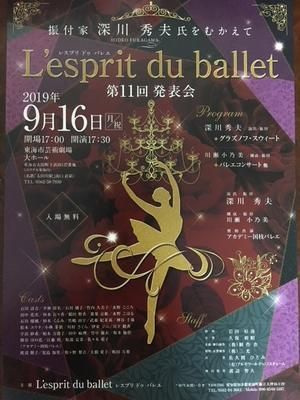 『L'esprit du ballet 第11回発表会』のご案内 - アカデミー国枝バレエ