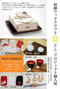 来週20日から函館丸井今井で「結納ウッドクラフト旦」プロジェクト職人展が開催されます。 - いぷしろんの空
