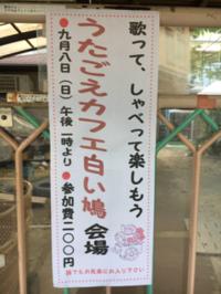 歌ごえカフェ - 京都西陣 小さな暮らし