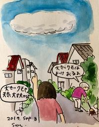 雲がよーけおる?? - 一天一画   Yuki Goto