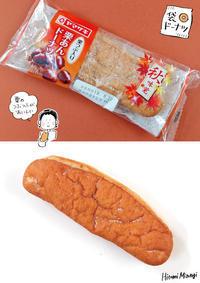 【袋ドーナツ】山崎製パン「栗あんドーナツ」【栗あんのつぶつぶがおいしい】 - 溝呂木一美の仕事と趣味とドーナツ