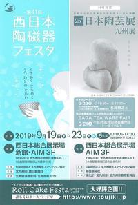 2019 陶磁器フェスタ! - 茶論 Salon du JAPON MAEDA