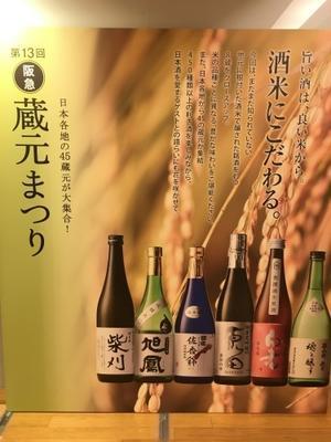 第13回  阪急  蔵元まつり - 酒 津津浦浦 ~初心者でも日本酒~