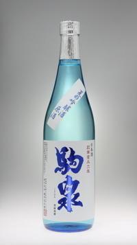 駒泉 夏の吟醸酒 原酒[盛田庄兵衛酒造店] - 一路一会のぶらり、地酒日記