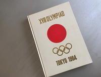 1964年東京オリンピック - 追憶の小箱