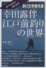 【書評】幸田露伴 江戸前釣りの世界 - 湧雲日記
