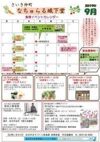 なちゅらる城下堂☆9月のお知らせ - さいき食のまちづくり