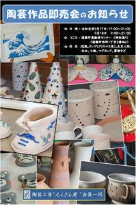 「陶芸作品即売会」 - 藍の郷