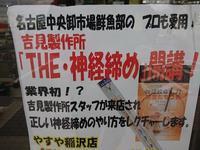 【THE・神経締め】開講します@愛知と岐阜 - 吉見製作所 OFFICIAL BLOG