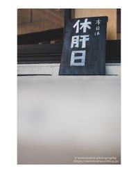お休み - ♉ mototaurus photography