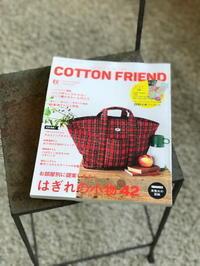 COTTON FRIEND 秋号掲載のお知らせ - dekobo
