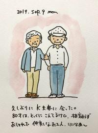 おしゃれカップル - 一天一画   Yuki Goto