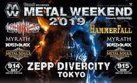 Metal Weekend 2019 ミート&グリートの開催が決定 - 帰ってきた、モンクアル?