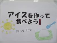 アイス🍦を作ろう❕ - ハウスカ・キートス