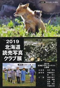 2019北海道読売写真クラブ展 - ロマンティックフォト北海道☆カヌードデバーチョ