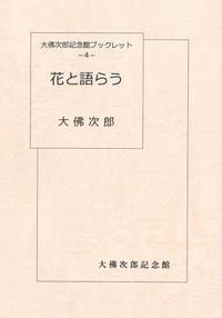 新ブックレット「花と語らう」9月14日発売 - 大佛次郎記念館NEWS
