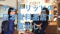 Youtube動画チューリッヒの日本食料品店にお邪魔しました - 寿司陽子