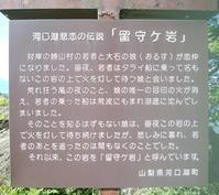 令和元年9月の富士(7)河口湖留守ヶ岩の富士 - 富士への散歩道 ~撮影記~