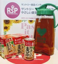 【RSP72】お助け麦茶 サントリー『グリーンダカラやさしい麦茶濃縮タイプ』 - いぬのおなら