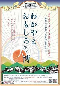 9月23日(月)イベント出店のお知らせ - maruwa★taroのFelt Factory