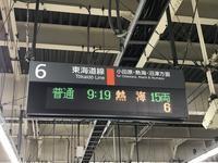 東海道線 まさかの30分遅れ!どうなるオレのランチ? - よく飲むオバチャン☆本日のメニュー
