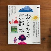 [WORKS]おとなの京都本 - 机の上で旅をしよう(マップデザイン研究室ブログ)