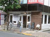 三軒茶屋は美味しいパン屋さんがいっぱい - しあわせオレンジ