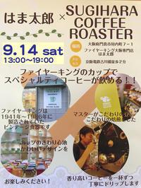 9月14日(土)スヌーピーとファイヤーキングに囲まれるカフェ - ファイヤーキング大阪専門取扱店はま太郎