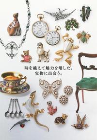 9月25日~30日阪急百貨店「素晴らしき時代マーケット」に出展します - ファイヤーキング大阪専門取扱店はま太郎