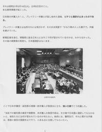 歴史を捏造する者に明日は無い(日本は歴史を学び続けてきた世界で唯一の国である) - あんつぁんの風の吹くまま