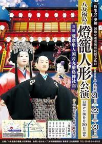 もうすぐ燈籠人形です - ブログ版 八女福島町並み通信