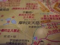 「摩利支天」の歴史探索ツアー。(その②) - 乗鞍高原カフェ&バー スプリングバンクの日記②