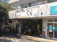 お好み焼き伝香 高松市屋島西町 - テリトリーは高松市です。