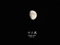十三夜 - HAIKU/autumn PHOTO