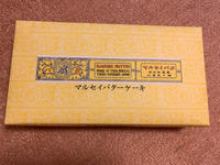 マルセイバターケーキ - 麹町行政法務事務所