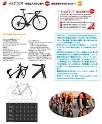 風路駆ション523FACTOR2019~2020ロードバイクPROKU -   ロードバイクPROKU