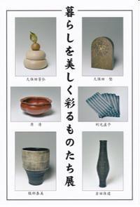 展示会のご案内 - 織部 服部泰美 hattori yasumiの陶芸と日々雑感 <越前の土のぬくもりを届けよう会>